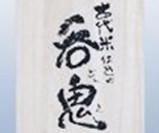 呑鬼(どんき)
