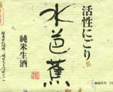 日本酒(関東)